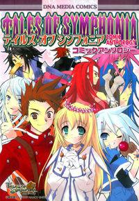 Tales of Symphonia Comic Anthology