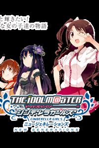 The Idolm@ster: Cinderella Girls - New Generations