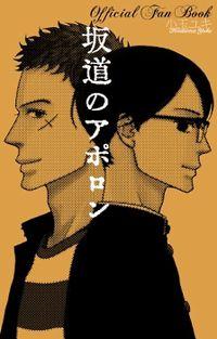 Sakamichi no Apollon - Official Fan Book