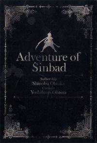 Adventure of Sinbad ~Prototype~