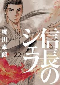 Nobunaga no Chef