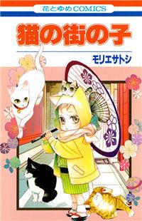 Neko no Machi no Ko