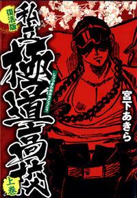 Shiritsu Kiwamemichi Koukou