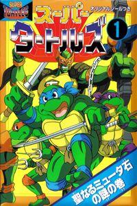Teenage Mutant Ninja Turtles - Super Turtles