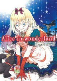 Alice in Wonderland (Anthology)