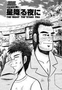 Hoshi Furu Yoru ni