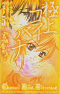 Gokujou Koibana: Perfect Love Stories Best 5
