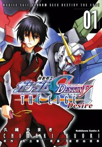 Kidou Senshi Gundam SEED Destiny the Edge