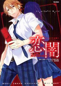 Koiyami - Hayari Kami Another Story