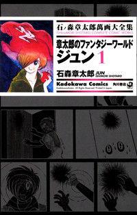 Jun - Shotaro no Fantasy World