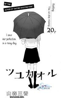 A Love Story in Moist Rainy Days