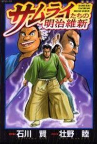 Samurai-tachi no Meiji Ishin