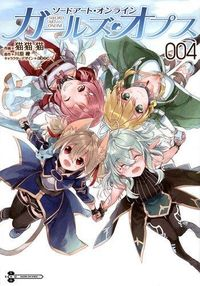 Sword Art Online - Girls Ops