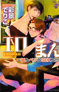 Eroman - Kami to Pen to Sex to!!
