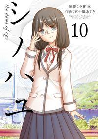 Side Story of - Saki - Shinohayu the Dawn of Age