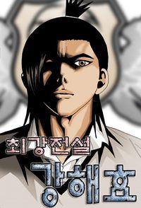 Ultimate Legend: Kang Hae Hyo