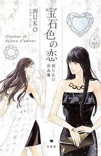 .925 (NISHI Uko)