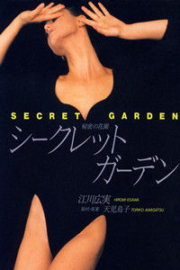 Secret Garden (AMAGATSU Toriko)