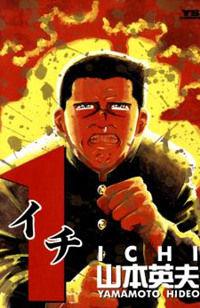 Ichi (YAMAMOTO Hideo)