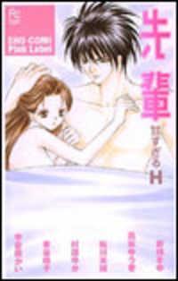 Zakuro no Mi wo Abaite - delete