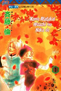 Kono Atatakai Hizashi no Naka de