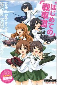 Hajimete no Senshadou - WoT for Beginners