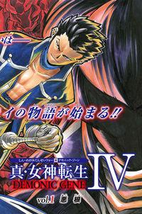 Shin Megami Tensei IV - Demonic Gene