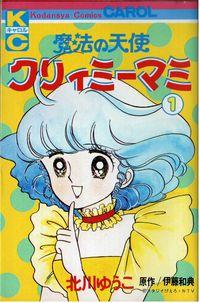 Mahou no Tenshi Creamy Mami