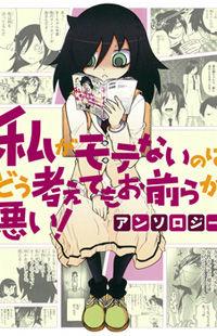 Watashi ga Motenai no wa Dou Kangaete mo Omaera ga Warui! Anthology