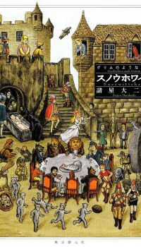 Sneewittchen - Geschichten nach Grimm
