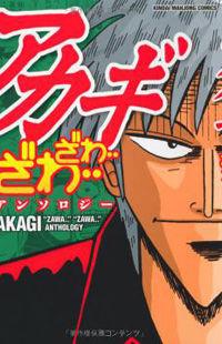 """Akagi - """"Zawa..."""" """"Zawa..."""" Anthology"""