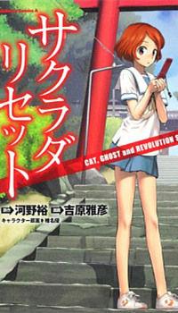 Sakurada Reset: Cat, Ghost and Revolutionary Sunday