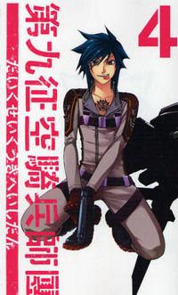 Daikusei Kuuki Heishidan