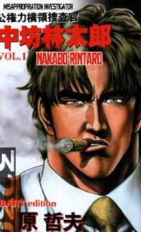 Nakabo Rintaro