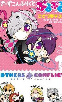 Brothers Conflict Purupuru