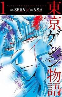 Toukyou Genji Monogatari (OZAKI Minami)