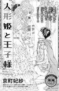 Ningyohime to Ouji-sama