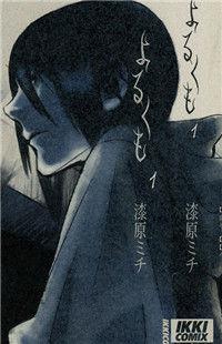 Yorukumo