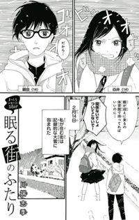 Nemuru Machi no Futari