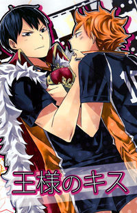 Haikyuu!! Dj - King's Kiss