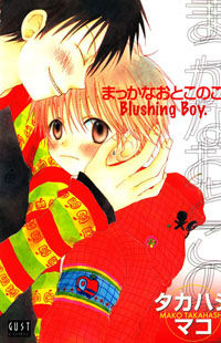 The Crimson Boy
