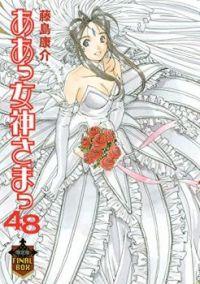Ah! My Goddess