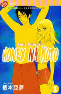 Honey na Koto