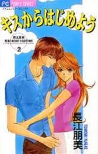 Kiss kara Hajimeyou