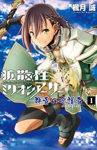 Kakusansei Million Arthur - Gunjou no Shugosha