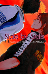 Free! dj - Side by Side