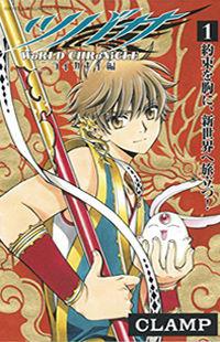 Tsubasa - World Chronicle - Niraikanai Hen