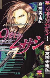 9 Banme no Musashi - Mission Blue