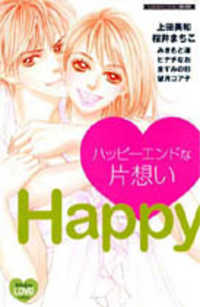 Happy (Anthology)