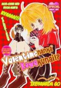 Valentine Nanka Kowakunai!?